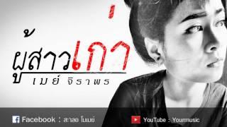 getlinkyoutube.com-ผู้สาวเก่า - เมย์ จิราพร【OFFICIAL Audio】