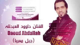 getlinkyoutube.com-داوود العبدالله سهرة الحويطات شباب تبوك - محافظةاللكزس