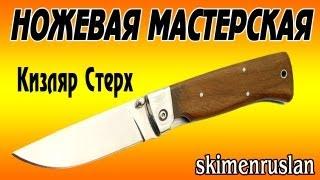 getlinkyoutube.com-Складной нож Кизляр Стерх, новый нож на ремонт