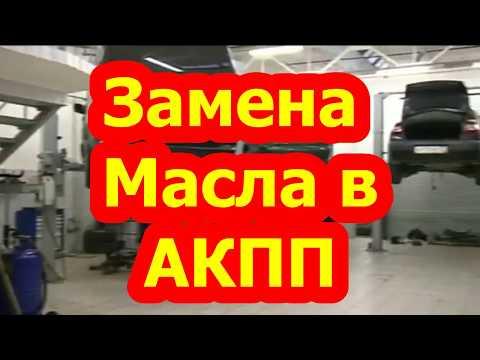 АКПП. Замена масла в автоматической коробке передач.