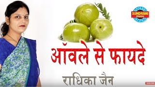 getlinkyoutube.com-आंवले के स्वास्थ्यवर्धक लाभ | AMLA KE FAYDE | Health Benefits of Amla - Radhika Jain in Hindi