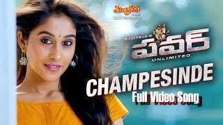 Power Full Video Songs | Champesinde Full Song | Raviteja, Hansika, Regina Cassandra