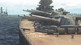 getlinkyoutube.com-World of warship 「艦隊乙女」