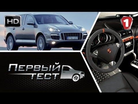 Porsche Cayenne S. 'Первый тест'. (УКР)