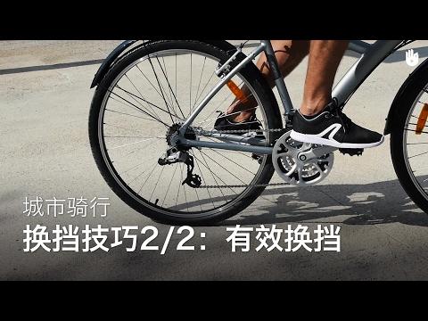 如何换挡(二):有效换挡 | 安全骑自行车