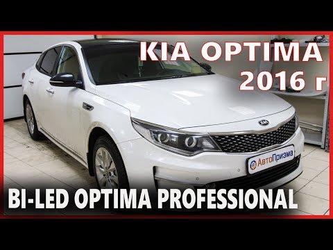 KIA OPTIMA 2016 г. замена галогенных линз на светодиодные линзы OPTIMA Professional