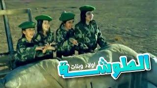 "getlinkyoutube.com-الطوشه "" اولاد وبنات ""  - نجوم كراميش | قناة كراميش الفضائية Karameesh Tv"