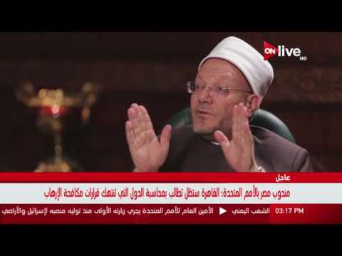 حوار المفتي - الأرهاب و التطرف