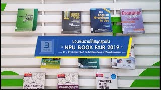 รายการ 3MIUTES@NPU EP41 : NPU BOOK FAIR 2019