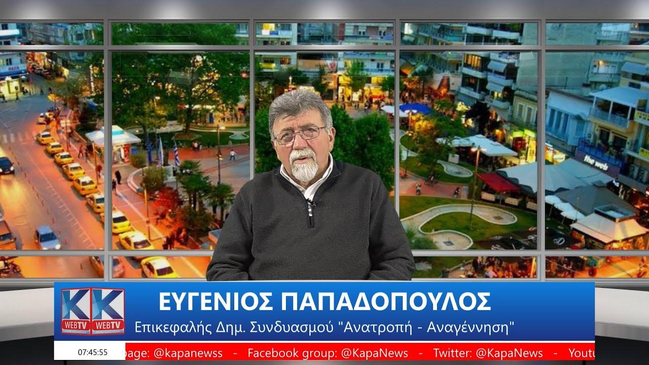 """Ευγένιος Παπαδόπουλος: """"Εγώ κάνω πολιτική με την καρδιά μου, και όχι ανάλογα με τις συνθήκες"""""""