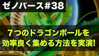 getlinkyoutube.com-ドラゴンボールを最も効率的に集める方法を実演して解説! - 【ドラゴンボールゼノバース実況#38】/ Dragon Ball Xenoverse Gameplay