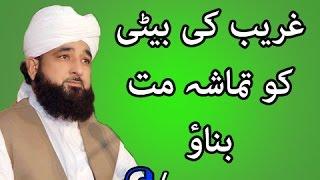 getlinkyoutube.com-Gareeb Ki Beti Ka Tamasha Mat banao Muhammad Raza Saqib mustafai official HD