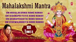Mahalakshmi Mantra 108 times, Om Mahalakshmai Namo Namah Anuradha Paudwal I Audio Song