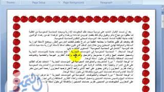 "getlinkyoutube.com-شرح طريقة ""اضافة اطار على الصفحة"" الورد والفقرة في ورد word 2007,2010"