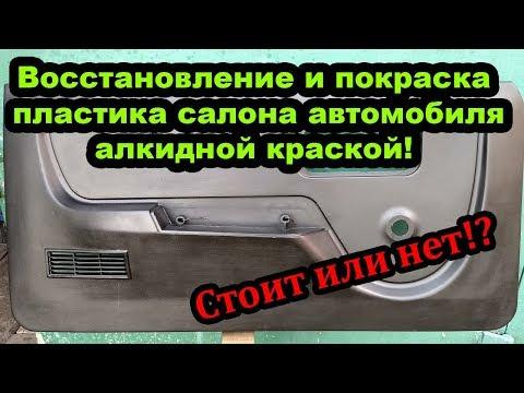 Восстановление и покраска пластика салона автомобиля алкидной краской! Стоит или нет!?