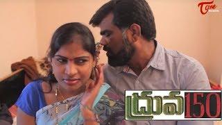 getlinkyoutube.com-Dhruva 150 || Latest Telugu Short Film 2017 || By P.Gopal Reddy