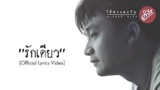 getlinkyoutube.com-รักเดียว [Official Lyrics Video] - พงษ์สิทธิ์ คำภีร์