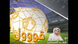 getlinkyoutube.com-برنامج قووول (26 01 2016) مع فهد المساعد
