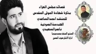 getlinkyoutube.com-نعي احمد الساعدي لشهداء الحشد الشعبي 2016 تقطع القلب