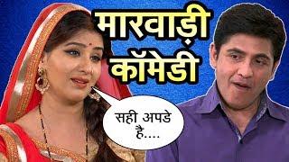 भाभीसा घरे है मारवाड़ी काॅमेडी । Bhabhi Sa Ghare Hain Marwadi Comedy । fun with singh