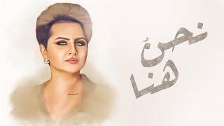 getlinkyoutube.com-شمه حمدان - نحن هنا (حصرياً) | 2017