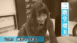 getlinkyoutube.com-ライターの流儀 vol.14~二階堂 瑠美編~【ミクちゃんガイア三宮店】
