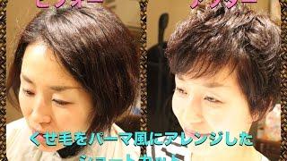 getlinkyoutube.com-くせ毛をパーマ風にアレンジしたショートカット