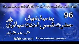 (96) Story of Pir Sial Hazrat Shamsuddin sialvi