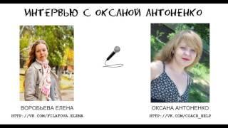 Интервью с коучем Оксаной Антоненко