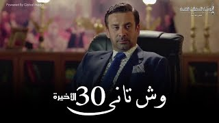 getlinkyoutube.com-مسلسل وش تاني _ الحلقة  30 الثلاثون والاخيرة #wesh tany episode 30 last one