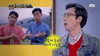 """getlinkyoutube.com-94년도 Y대 재학생 이윤석! """"응답하라1994의 옥의티는.."""" 썰전 38회"""
