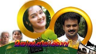 Mayilpeelikkavu malayalam full movie