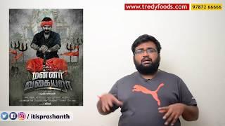 Mannar Vagaiyara review by prashanth