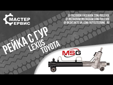 Рулевая рейка с ГУР Lexus Es, Toyota Camry, Toyota Picnic, Toyota Avalon TY218