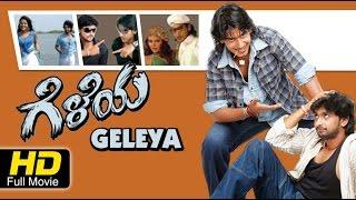 Geleya   #Crime+Romance  Kannada Full Movie HD Prajwal Devaraj,Pooja gandhi,Duniya Vijay Upload 2016