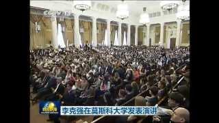 新闻联播2012-04-30 李克强在莫斯科大学演讲 中俄关系发展良好