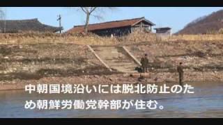 getlinkyoutube.com-北朝鮮国境観光「人間サファリ」
