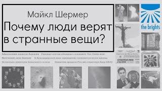 getlinkyoutube.com-Майкл Шермер — Почему люди верят в странные вещи?