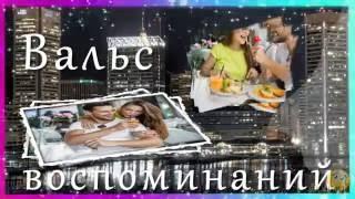 getlinkyoutube.com-Вальс воспоминаний - Проект ProShow Producer бесплатно