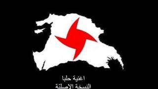 getlinkyoutube.com-ssnp song halba - الحزب السوري القومي الاجتماعي -  اغنية حلبا