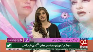 Dr. Anoosh Masood First Woman ASP KPK, in Women's Day Special transmission - 92NewsHDPlus