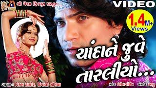 Chanda  Ne Juve Pelo Taraliyo || Vikram Thakor New  Latest Gujarati Movie Song 2017 width=