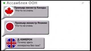 getlinkyoutube.com-Путин смс переписка ООН