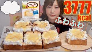getlinkyoutube.com-【MUKBANG】[High-Calories] Fluffy Cloud Toast with Mozzarella Cheese & Honey!, 3777kcal [CC Available]