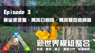 【ARK方舟:生存進化】黃金渡渡鳥、菁英白蜘蛛、菁英雙型齒翼龍 ♦ 起源模組新世界:EP3 👻