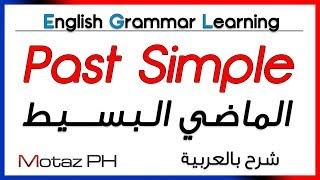 getlinkyoutube.com-✔✔ Past Simple  - تعلم اللغة الانجليزية - الماضي البسيط