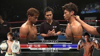 getlinkyoutube.com-卜部弘嵩vs闘士/スーパーファイト/K-1 -60kg Fight/Urabe Hirotaka vs Toshi