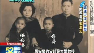 getlinkyoutube.com-2013.06.30台灣大搜索/艋舺鈕承澤演「灰狼」 原型就是白狼張安樂?