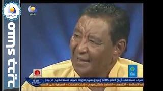 getlinkyoutube.com-عثمان النور عثمان  -  مساء جديد - قناة النيل الأزرق