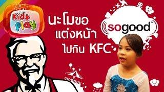 getlinkyoutube.com-น้องนะโมขอแต่งหน้า ไปกิน KFC | ดูต้นคริสมาสต์เซ็นทรัลเชียงราย